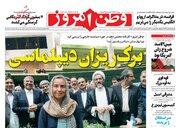 عکس/ صفحه نخست روزنامههای سهشنبه ۲۹ بهمن