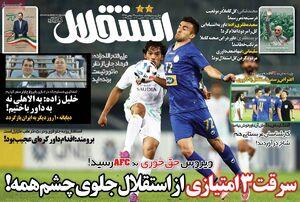 عکس/ روزنامههای ورزشی سهشنبه ۲۹ بهمن