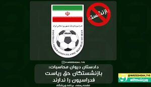 فیلم/ بازنشستگان حق شرکت در انتخابات فوتبال را ندارند