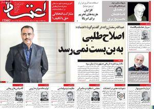 روزنامه های اصلاح طلب 29 بهمن