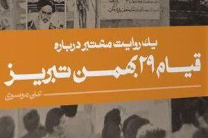 کتاب قیام 29 بهمن تبریز - به نشر - کراپشده
