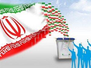 انتخابات، صدای مردم ایران است