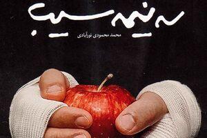 کتاب سه نیمه سیب - انتشارات خط مقدم - کراپشده