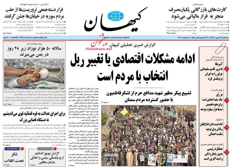 کیهان: ادامه مشکلات اقتصادی یا تغییر ریل؛ انتخاب با مردم است