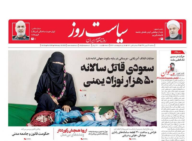 سیاست روز: سعودی قاتل ۵۰ هزار نوزاد یمنی