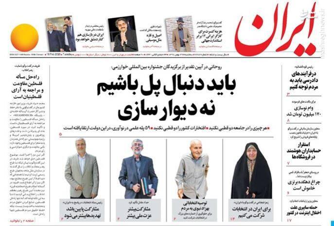 ایران:  باید دنبال پل باشیم نه دیوارسازی
