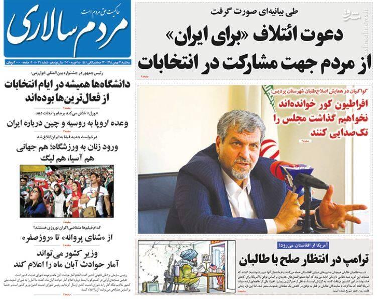 مردم سالاری: دعوت ائتلاف «برای ایران» از مردم جهت مشارکت در انتخابات