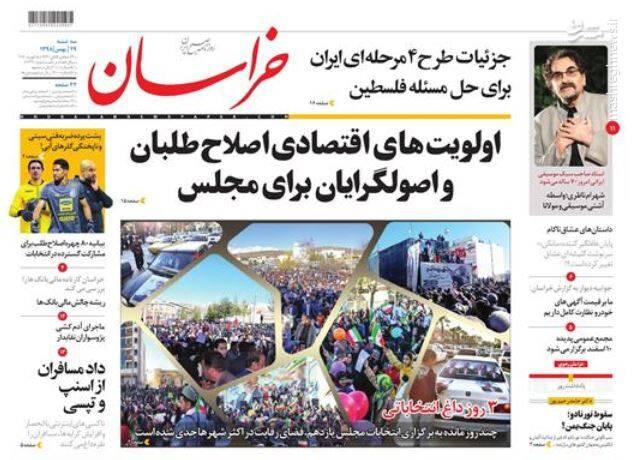 خراسان: اولویتهای اقتصادی اصلاحطلبان و اصولگرایان برای مجلس
