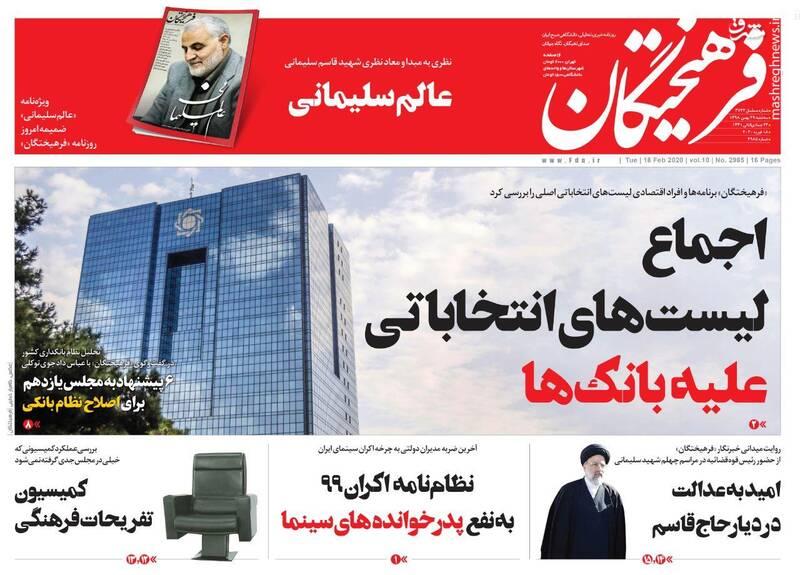 فرهیختگان: اجماع لیستهای انتخاباتی علیه بانکها