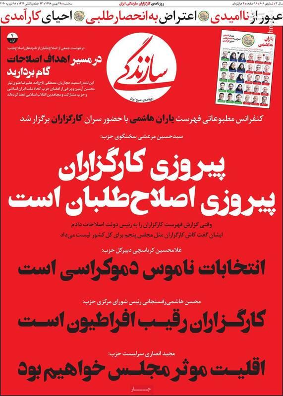 از فائزه هاشمی تا خاتمی؛دعوا بر سر لیست انتخاباتی اصلاحات