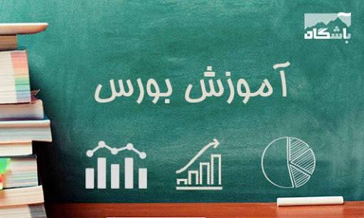 آشنایی با سایت آموزش بورس چارت ایران - مشرق نیوز