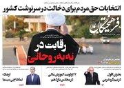 عکس/ صفحه نخست روزنامههای چهارشنبه ۳۰ بهمن