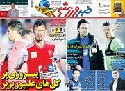 عکس/تیتر روزنامههای ورزشی چهارشنبه ۳۰ بهمن