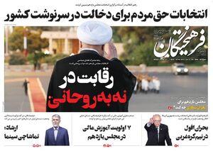 صفحه نخست روزنامههای چهارشنبه ۳۰ بهمن