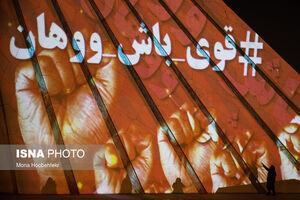عکس/ همدلی با قربانیان کرونا در میدان آزادی