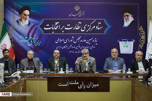 عکس/ افتتاح ستاد مرکزی نظارت بر انتخابات