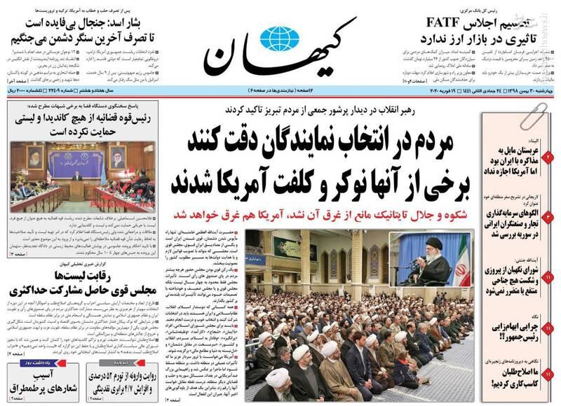 کیهان: مردم در انتخاب نمایندگان دقت کنند برخی از آنها نوکر و کلفت آمریکا شدند