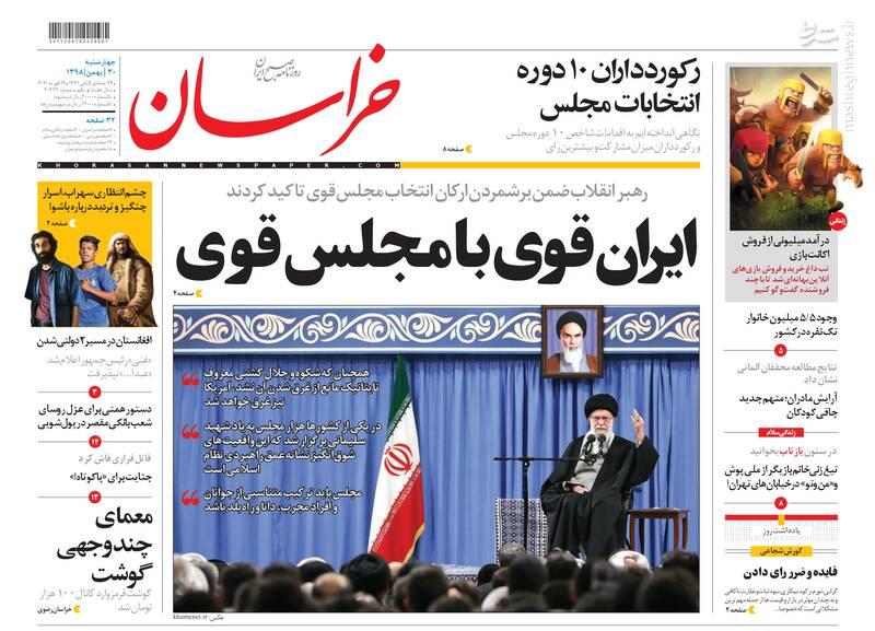 خراسان: ایران قوی با مجلس قوی