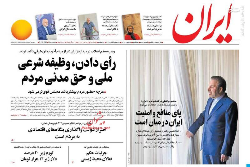 ایران: رای دادن، وظیفه شرعی ملی و حق مدنی مردم