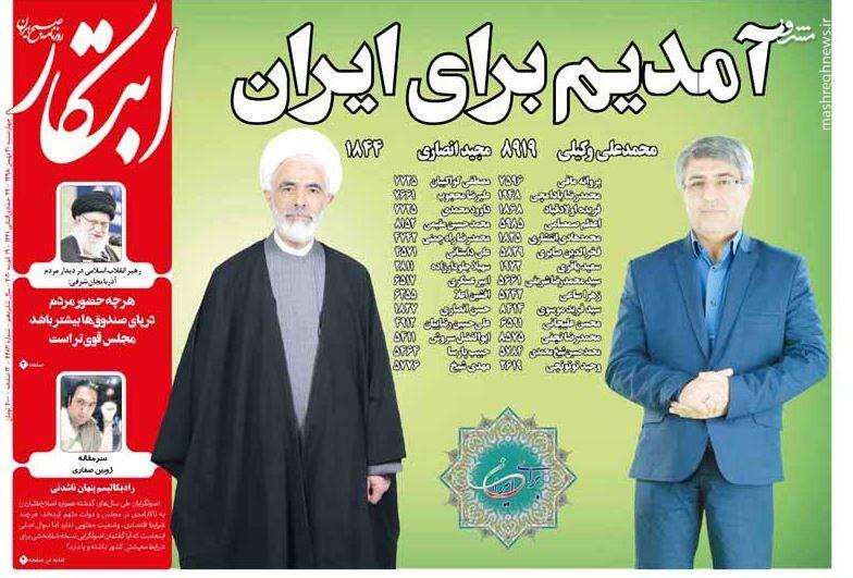 ابتکار: آمدیم برای ایران