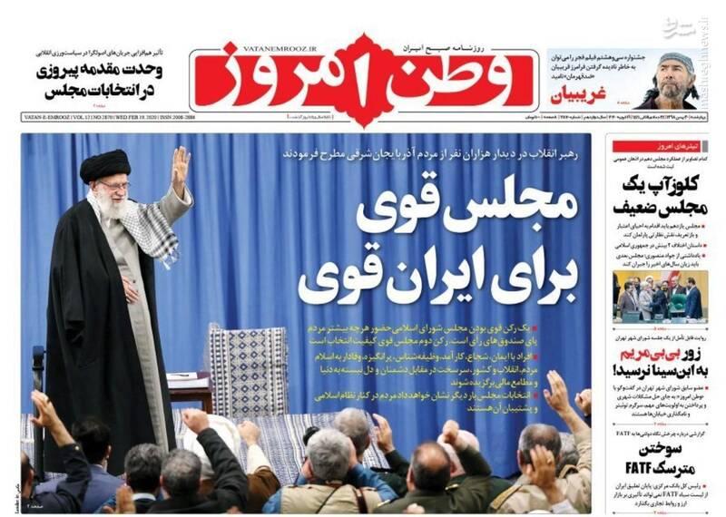 وطن امروز: مجلس قوی برای ایران قوی