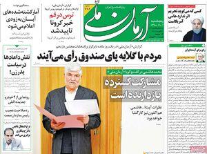 روزنامه های اصلاح طلب 1 اسفند