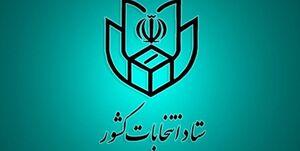 ساعت ۸ صبح فردا آغاز انتخابات مجلس شورای اسلامی و خبرگان رهبری