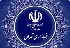 فرمانداری تهران اسامی لیست انصرافی کاندیدای انتخابات مجلس را اعلام کرد