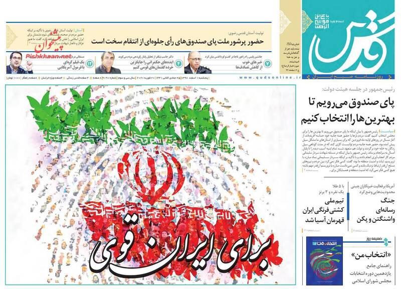 قدس: برای ایران قوی