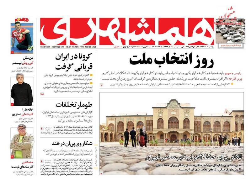 همشهری: روز انتخاب ملت