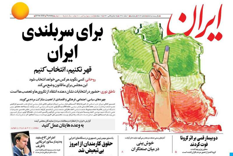 ایران: برای سربلندی ایران