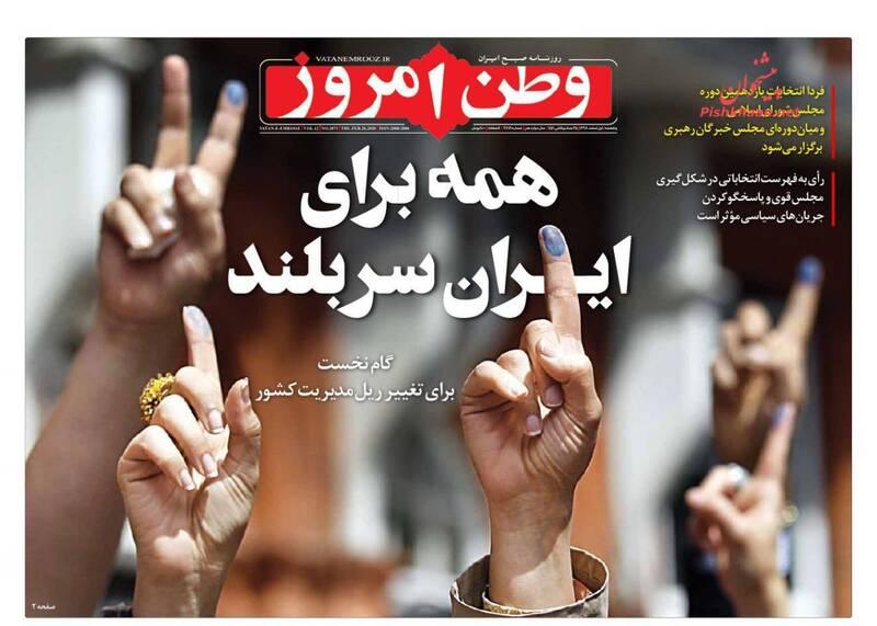 وطن امروز: همه برای ایران سربلند