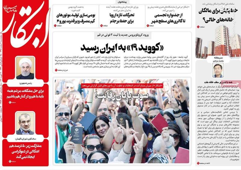 ذوق زدگی روزنامه اصلاح طلب از سفر دلال های ترامپ به ایران