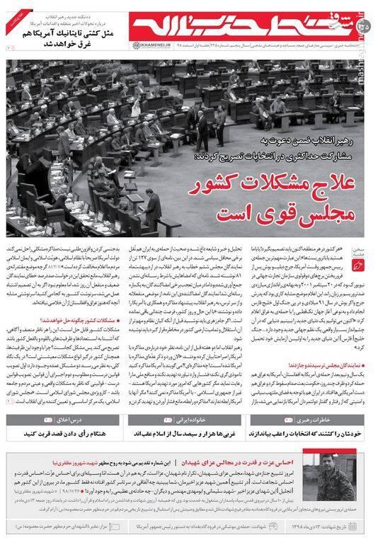 خط حزبالله ۲۲۵/علاج مشکلات کشور مجلس قوی است