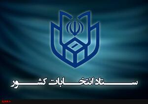 اطلاعیه شماره ۲۱ درباره برگههای رای انتخابات خبرگان رهبری