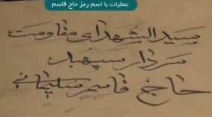 تصاویر منتشر نشده از داخل هواپیمای حامل پیکر شهید سلیمانی
