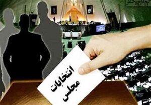 اطلاعیه شماره ۳۴ ستاد انتخابات درباره تمدید ساعت اخذ رأی