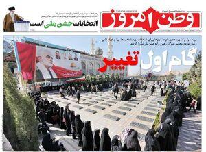 صفحه نخست روزنامههای شنبه ۳ اسفند