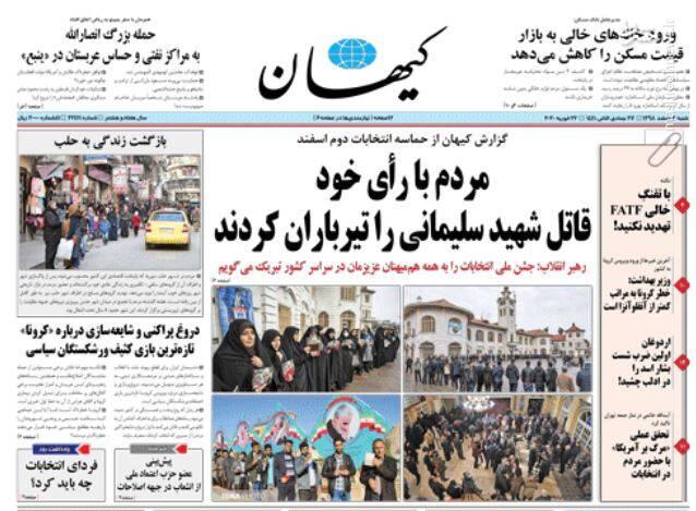 کیهان: مردم با رای خود قاتل شهید سلیمانی را تیرباران کردند