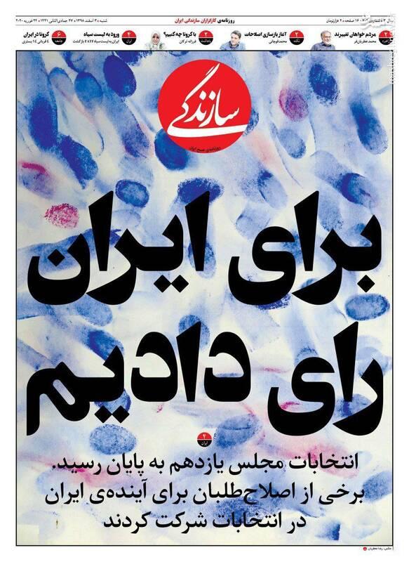 سازندگی: برای ایران رای دادیم
