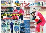 عکس/ تیتر روزنامه های ورزشی شنبه ۳ اسفند
