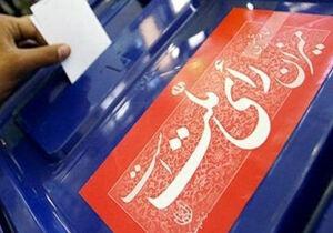نتایج آرای مجلس یازدهم در مازندران اعلام شد