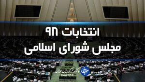اعلام نتیجه انتخابات در حوزه کلیبر هوراند و خداآفرین