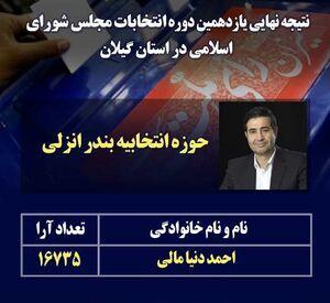 نماینده منتخب مردم در حوزه انتخابیه بندرانزلی شد
