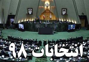 نماینده پنج شهرستان جنوبی استان کرمان در مجلس مشخص شد