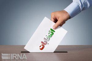 نتایج انتخابات در حوزه تربتحیدریه اعلام شد