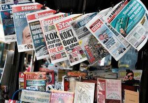 روزنامه های ترکیه
