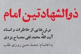 کتاب ذوالشهادتین امام - انتشارات شهید کاظمی - کراپشده