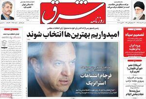 روزنامه های اصلاح طلب 3 اسفند