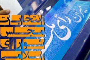 نتایجنهایی انتخابات مجلس شورای اسلامی در زنجان اعلام شد